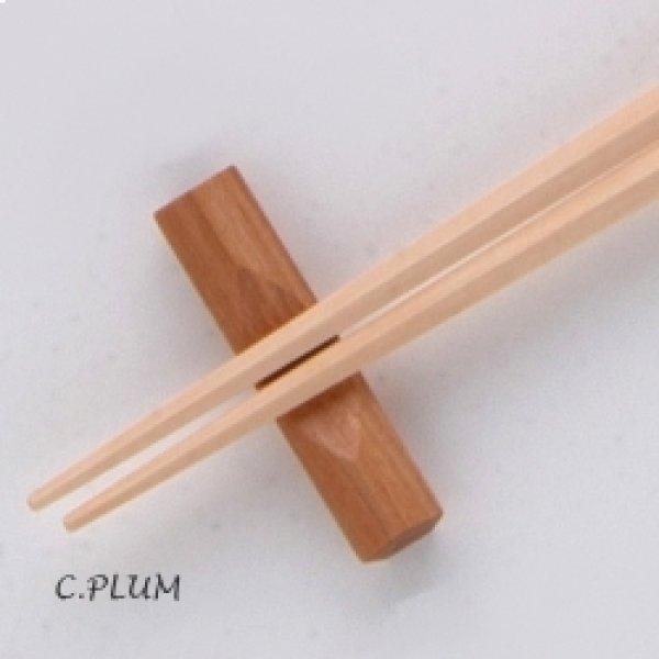 画像1: 五角箸置き オノオレカンバ (1)