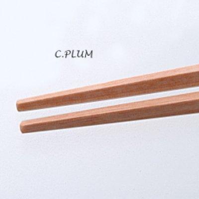 画像1: 五角箸(子供用・幼児用)オノオレカンバ
